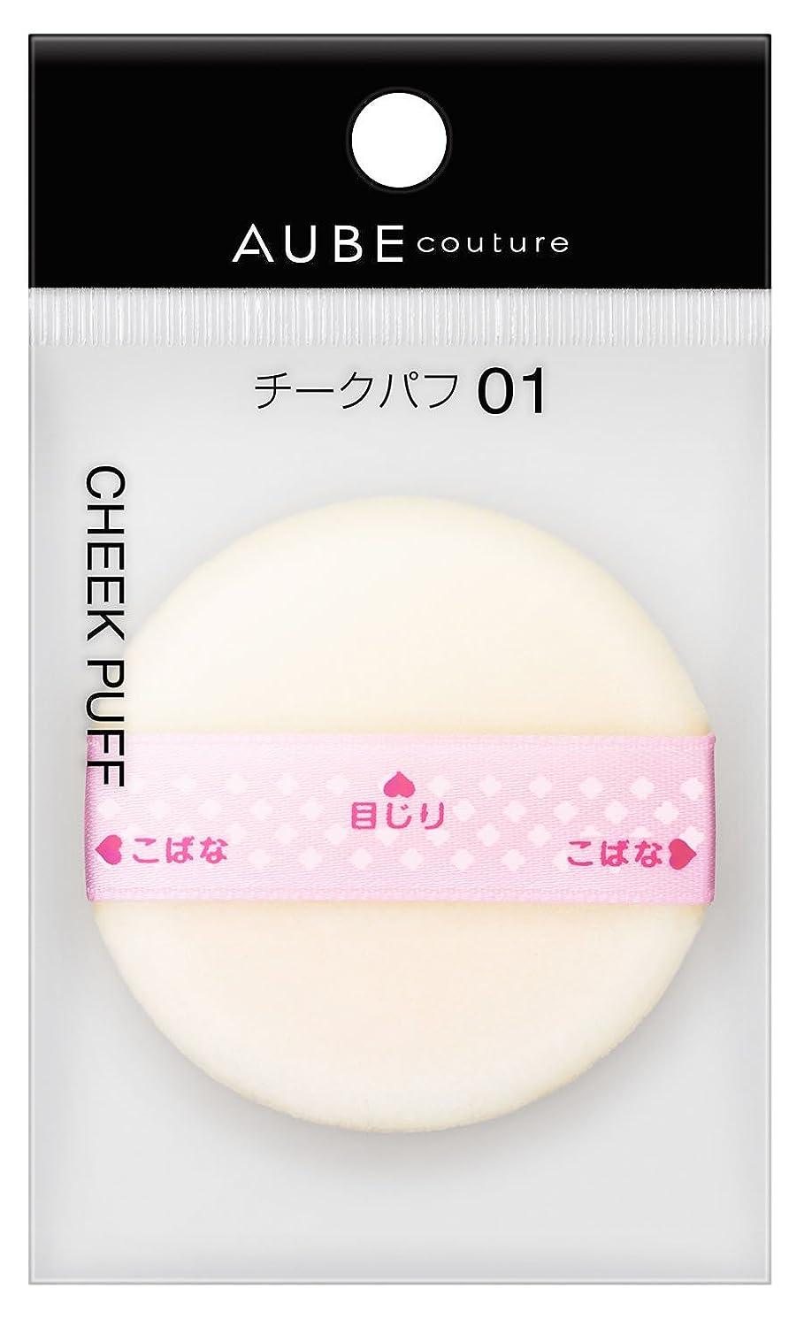懲らしめサイズシロクマソフィーナ オーブ チークパフ 01