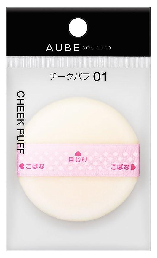 おとなしい四分円バルクソフィーナ オーブ チークパフ 01