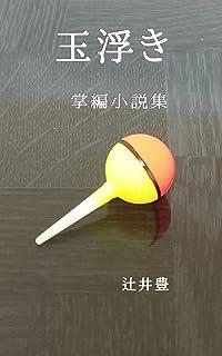 玉浮き: 掌編小説集