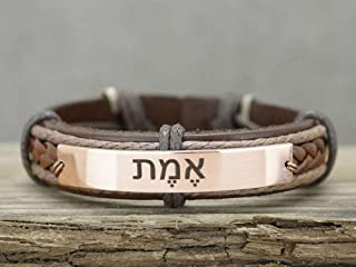 Personalized Hebrew Letter Bracelet, Jewish Jewelry, Foreign Alphabet Engraved, Custom Word & Quote, Copper Leather Cuff