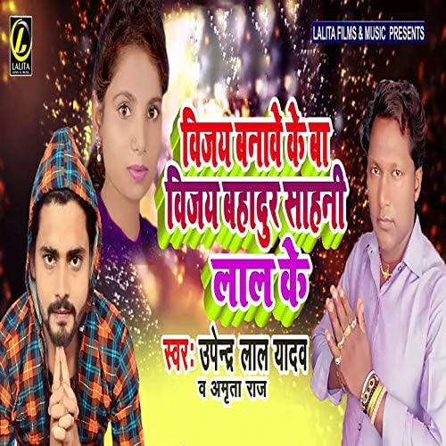 Upendra Lal Yadav & Amrita Raj