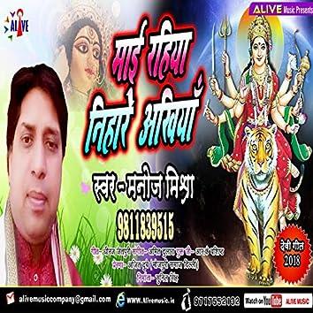Maayi Rahiya Nihare Ankhiya