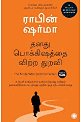 The Monk Who Sold His Ferrari (Tamil) Kindle Edition