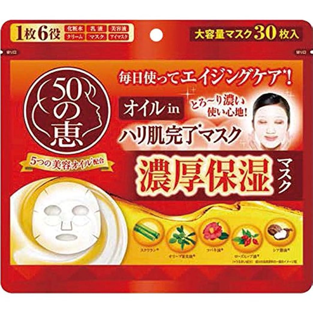 麺チャネル被るロート製薬 50の恵エイジングケア 養潤成分50種類×5つの美容オイル配合 オイルinハリ肌完了 エイジングケアマスク 30枚