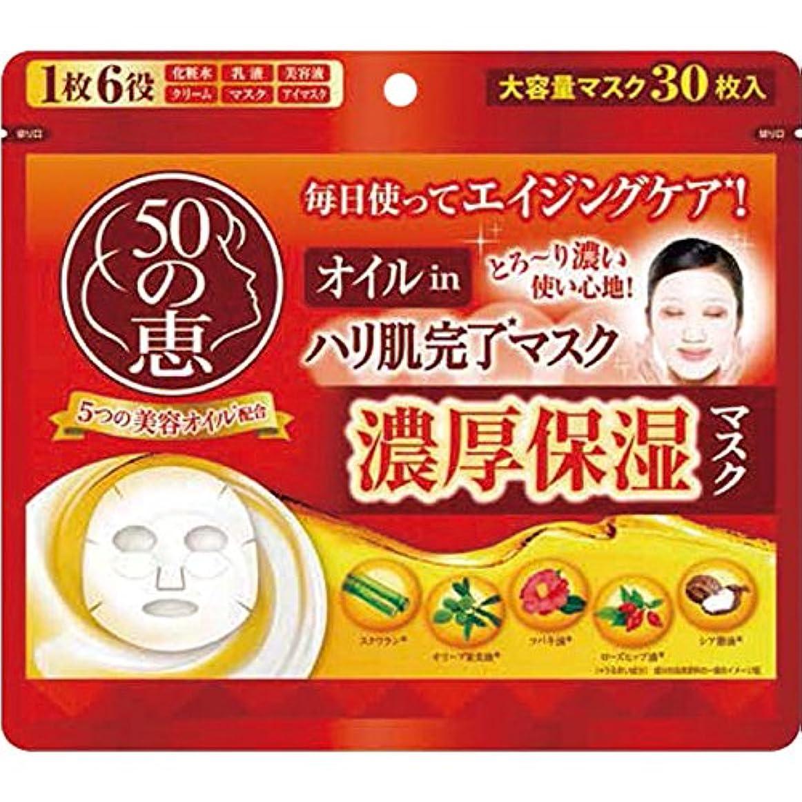 中級適合しましたピカソロート製薬 50の恵エイジングケア 養潤成分50種類×5つの美容オイル配合 オイルinハリ肌完了 エイジングケアマスク 30枚