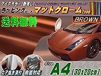 A.P.O(エーピーオー) マットクローム(A4)茶◆幅30×20cm ブラウン 艶消しメッキ調ラッピングフィルム 曲面OK アイスカラー