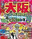 るるぶ大阪ベスト'22  るるぶ情報版 国内