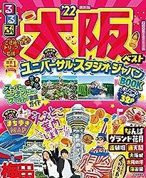 るるぶ大阪ベスト'22 (るるぶ情報版(国内))