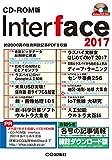 CD-ROM版 Interface 2017 (<CDーROM>(Win版))