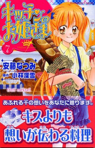 キッチンのお姫さま(7) (講談社コミックスなかよし)