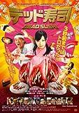 デッド寿司 スタンダードエディション[Blu-ray/ブルーレイ]
