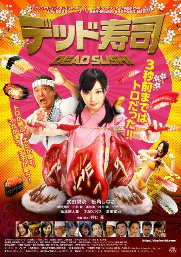 デッド寿司 スペシャルエディション[Blu-Ray]