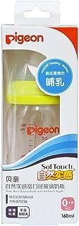 PIGEON 贝亲 自然实感 宽口径 玻璃奶瓶160ml 绿色 配SS奶嘴 适合0月+ AA72