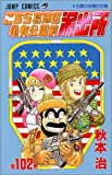 こちら葛飾区亀有公園前派出所 102 (ジャンプコミックス)