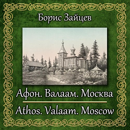 Afon. Valaam. Moskva. audiobook cover art