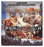 テーマ別 世界神話イメージ大百科