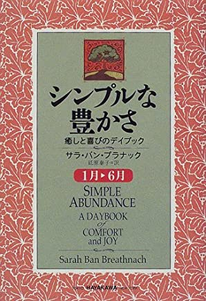 Shinpuru na yutakasa : iyashi to yorokobi no deibukku