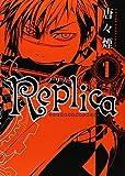 Replica-レプリカ / 唐々 煙 のシリーズ情報を見る