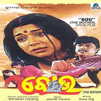 Bou the Mother (Original Motion Picture Soundtrack)