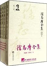 徐志摩全集(1-6)(套装共6册)