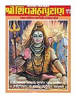 Shiv Maha Puran (Gujarati)