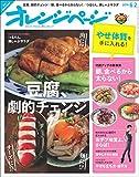 オレンジページ 2016年 6/2号 [雑誌]