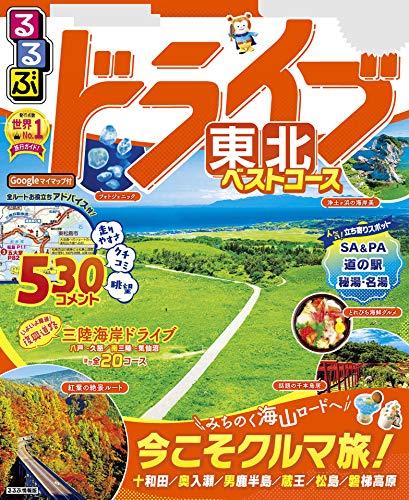 るるぶドライブ東北ベストコース(2022年版) (るるぶ情報版(ドライブ))