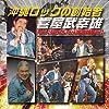 沖縄ロックの創始者 喜屋武幸雄 POP's 島唄 ROCK 演歌特集 vol.1