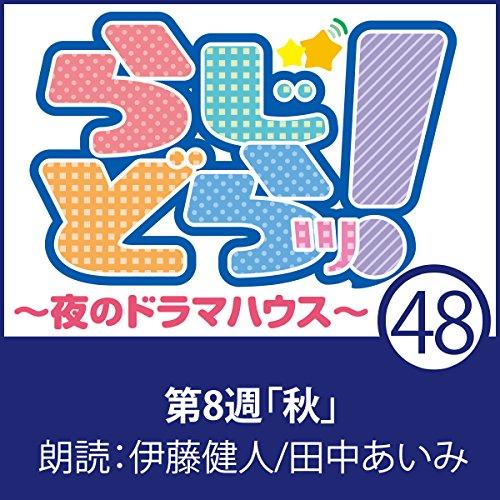 『らじどらッ!~夜のドラマハウス~ #8』のカバーアート
