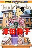 小学館版 学習まんが人物館 津田梅子 (小学館版学習まんが人物館)