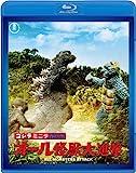 ゴジラ・ミニラ・ガバラ オール怪獣大進撃<東宝Blu-ray名作...[Blu-ray/ブルーレイ]