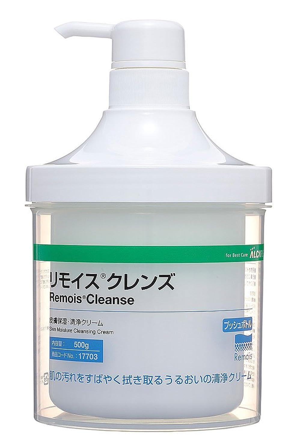 マラウイ機動維持するアルケア リモイスクレンズ 皮膚保湿?清浄クリーム 17703 プッシュボトル 500g