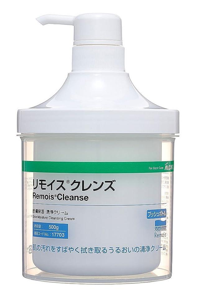 近く軽食ナビゲーションアルケア リモイスクレンズ 皮膚保湿?清浄クリーム 17703 プッシュボトル 500g