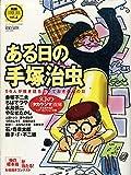 ある日の手塚治虫 1999年 56人が描き語るとっておきのあの日 幻の「タカラジマ」復刻未発表作品&レア・コレクション公開 [雑誌] (コミックボックスジュニア)