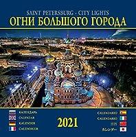 ロシア カレンダー 2021年度版 「サンクトペテルブルク」(大都市の灯 (32㎝ × 32㎝))