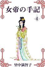 表紙: 女帝の手記 4巻 | 里中 満智子
