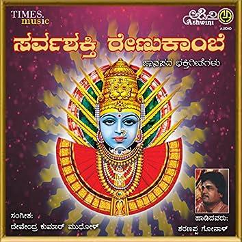 Sarvashakthi Renukkambe