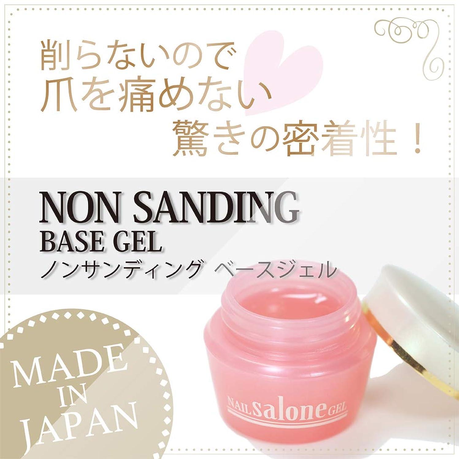 汚物大胆な確執Salone gel サローネノンサンディング ベースジェル 削らないので爪に優しい 抜群の密着力 リムーバーでオフも簡単 3g