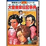 大音楽家伝記事典 (学研まんが 事典シリーズ)