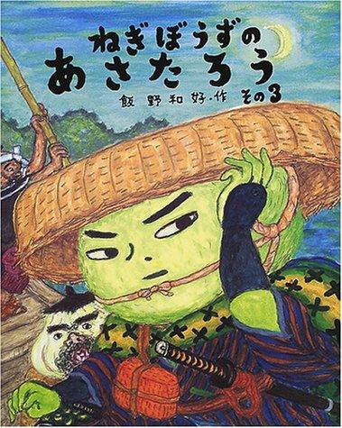 ねぎぼうずのあさたろう〈その3〉人情渡し舟 (日本傑作絵本シリーズ)の詳細を見る