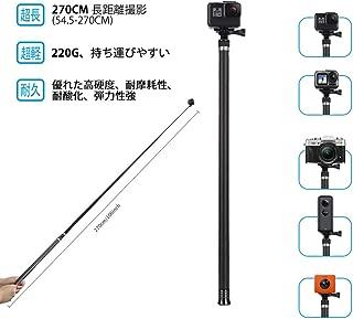TELESIN 2.7メートル超長炭素繊維自撮り棒 54.5cm-270cm 自由伸縮180度回転 7段伸縮 折りたたみ 軽量 Gopro Hero8/7/6/5/4/3、DJI OSMO Action/xiaomi Yi/SJCAMなどのアクションカメラ対応((54.5-270 cm)