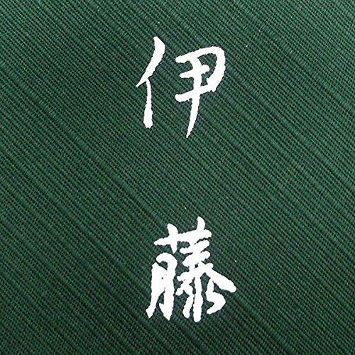 HESAKA[ヘサカ] 風呂敷 ふろしき 袱紗 ふくさ 名入れ (紋入れ) 加工 ペンテックス/
