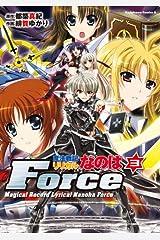 魔法戦記リリカルなのはForce(3) (角川コミックス・エース) Kindle版