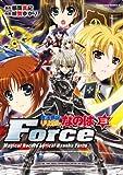 魔法戦記リリカルなのはForce(3) (角川コミックス・エース)