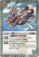 【シングルカード】大跳獣フレミッシュベース (SD35-009) - バトルスピリッツ [SD35]バトスピダッシュデッキ【神速封印】 (C)