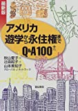 アメリカ遊学から永住権までQ&A100プラス