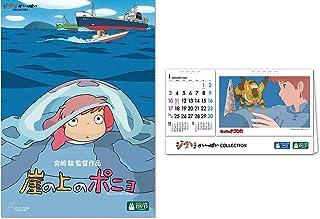 【メーカー特典あり】崖の上のポニョ オリジナル 卓上カレンダー2021付き [DVD]