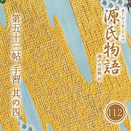 『源氏物語 瀬戸内寂聴 訳 第五十三帖 手習 (其ノ四)』のカバーアート