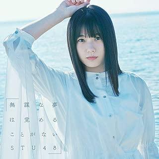 4th Single「無謀な夢は覚めることがない」【Type A】初回限定盤