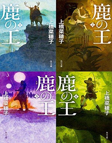 鹿の王文庫全4巻セット(角川文庫)